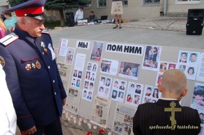Памяти Беслана 1 сентября 2009